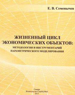 Семенычев, Е. Б. Жизненный цикл экономических объектов