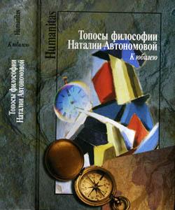 Топосы философии Наталии Автономовой