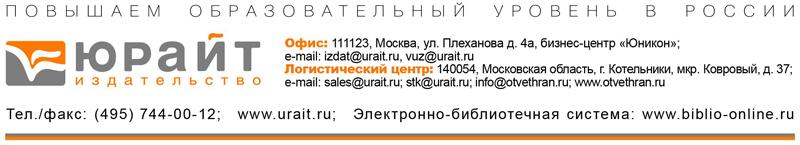 urait2