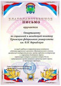 Высокая оценка работы КФУ по гражданско-патриотическому воспитанию молодежи