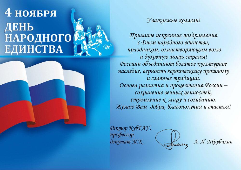 Открытки поздравления с днем народного единства в прозе официальные