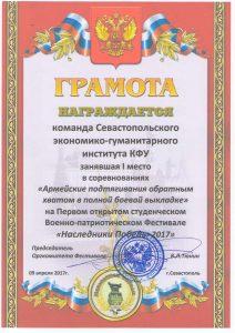 Правнуки Победы-2017
