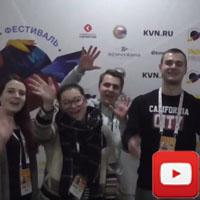 звезды КВН поздравили студентов КФУ