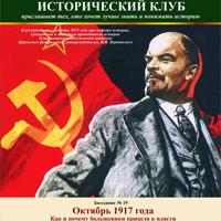 В ГПА подискутировали о событиях 1917 года