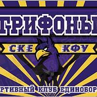 Дебют СКЕ «ГРИФОНЫ»