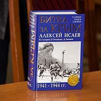 Презентация коллективной монографии «Битва за Крым, 1941 – 1944»
