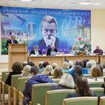 торжественное открытие II Международного научного конгресса