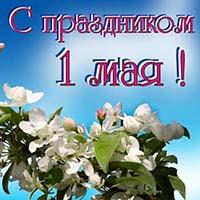 Поздравление ректора КФУ Сергея Донича с 1 мая!