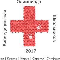 олимпиадное движение в области медицины и биологии