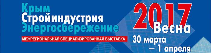 Ученые Крымского федерального университета приняли участие в межрегиональной специализированной выставке
