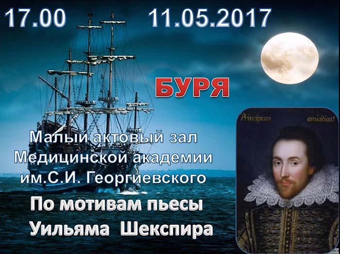 """11 мая 2017 года состоится премьера пьесы В.Шекспира """"Буря"""""""