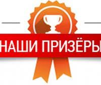 Поздравляем призеров Международного конкурса!
