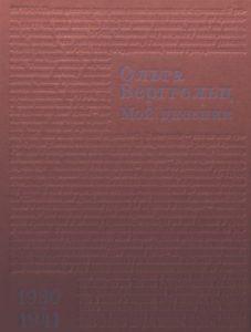 Берггольц О. Ф. Мой дневник. Т. 2 : 1930-1941