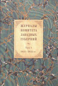 Журналы Комитета Западных губерний